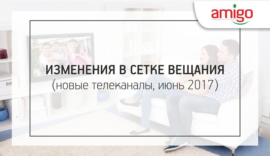Новые каналы, июнь 2017