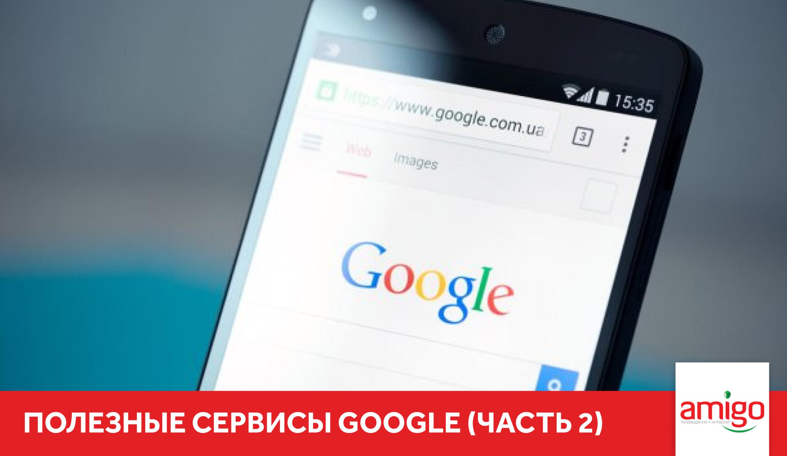 Полезные сервисы Google (Часть 2)