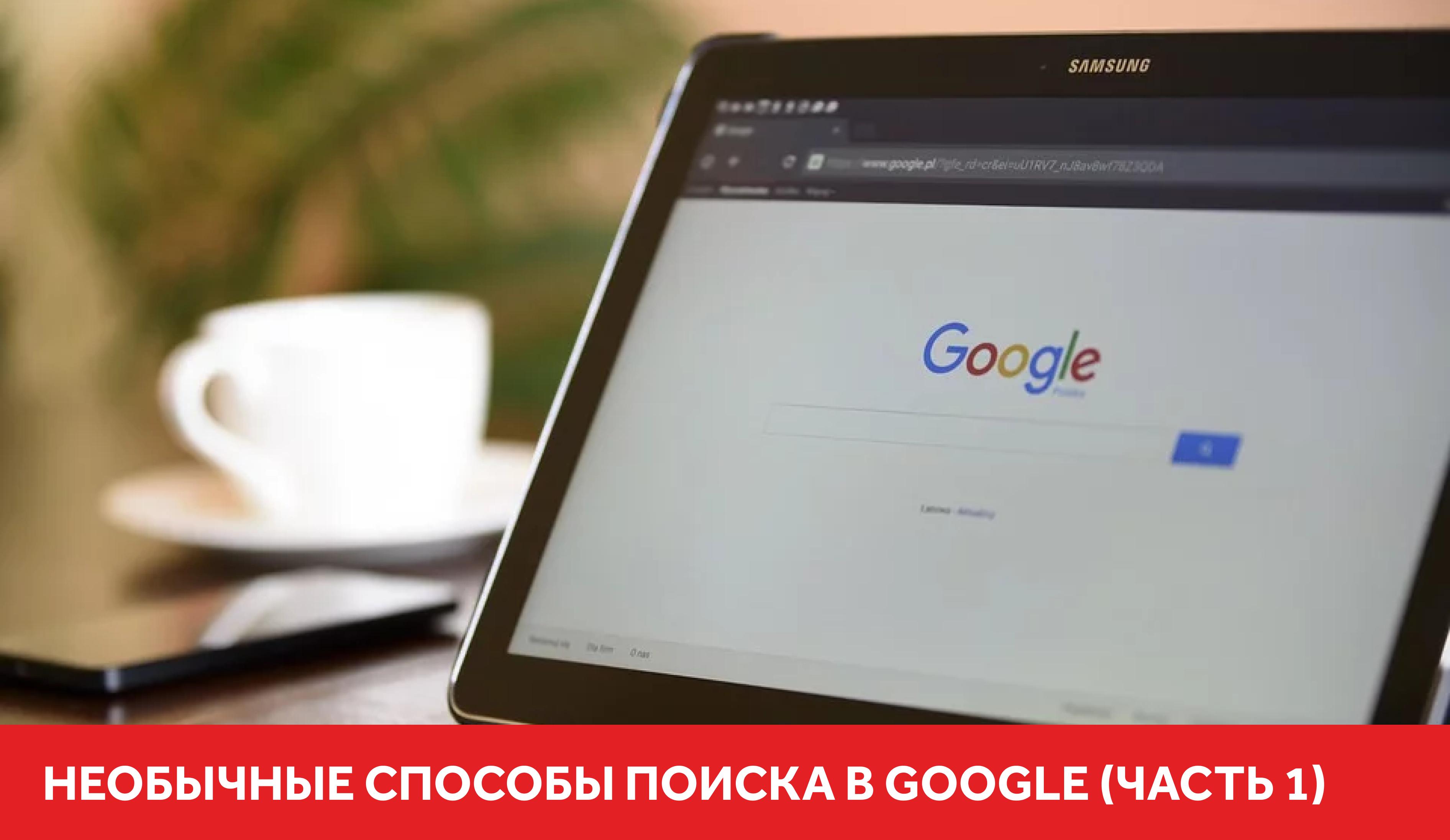 Необычные способы поиска в Google (Часть 1)